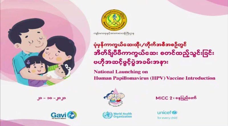 ကျန်းမာရေးနှင့်အားကစားဝန်ကြီးဌာန၏ ပုံမှန်ကာကွယ်ဆေးထိုးလုပ်ငန်း၌ အိတ်ချ်ပီဗီ (Human Papillomavirus Vaccine – HPV) စတင်ထည့်သွင်းထိုးနှံခြင်း အစီအစဉ် ဗဟိုအဆင့်ဖွင့်ပွဲအခမ်းအနားသို့ ညွှန်ကြားရေးမှူးချုပ်တက်ရောက် ( October 20 -2020 )